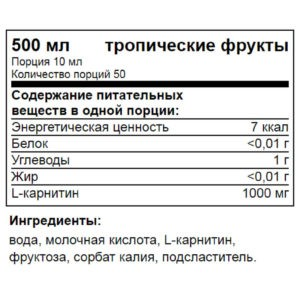 VP Laboratory L-Carnitine concentrate 500 мл
